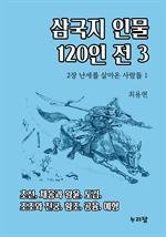 도서 이미지 - 삼국지 인물 120인전 3 (2장 난세를 살아온 사람들 1)