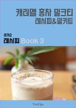 도서 이미지 - 이거슨 레시피 BOOK 3