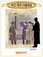 도서 이미지 - 여섯 개의 나폴레옹
