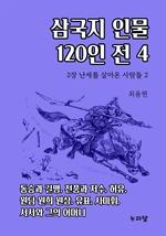 도서 이미지 - 삼국지 인물 120인전 4 (2장 난세를 살아온 사람들 2)