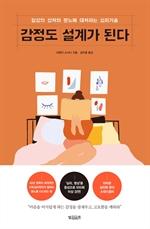 도서 이미지 - 감정도 설계가 된다