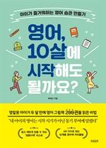 도서 이미지 - 영어, 10살에 시작해도 될까요?