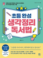 도서 이미지 - 초등완성 생각정리 독서법