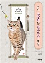 도서 이미지 - 우리 고양이는 만수무강 체질