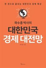 도서 이미지 - 곽수종 박사의 대한민국 경제 대전망