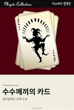 도서 이미지 - 수수께끼의 카드