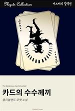 도서 이미지 - 카드의 수수께끼