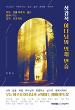 도서 이미지 - 성경적 하나님의 임재 연습