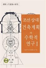 도서 이미지 - 조선 상대건축계획의 수학적 연구1