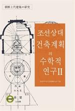 도서 이미지 - 조선 상대건축계획의 수학적 연구2