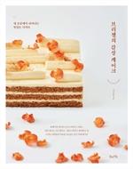 도서 이미지 - 브리첼의 감성 케이크