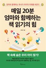 도서 이미지 - 매일 20분 엄마와 함께하는 책 읽기의 힘