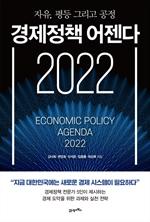 도서 이미지 - 경제정책 어젠다 2022