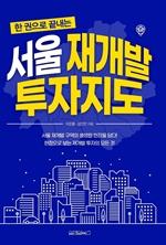 도서 이미지 - 한 권으로 끝내는 서울 재개발 투자지도