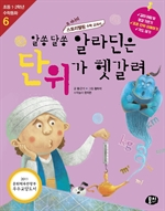 도서 이미지 - 알쏭달쏭 알라딘은 단위가 헷갈려(개정판)
