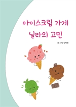 도서 이미지 - 아이스크림 가게 닐라의 고민