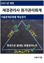 도서 이미지 - 2021년 개정 재경관리사 원가관리회계 핵심정리노트