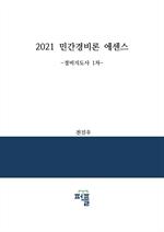 도서 이미지 - 2021 민간경비론 에센스