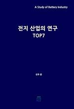 도서 이미지 - 전지 산업의 연구 TOP7