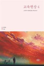 도서 이미지 - 교육현상 4