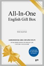 도서 이미지 - All-In-One English Gift Box