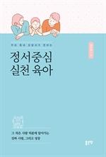 도서 이미지 - 우리 동네 상담사가 전하는 정서중심 실천 육아