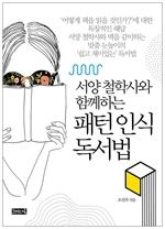 도서 이미지 - 서양 철학사와 함께하는 패턴 인식 독서법