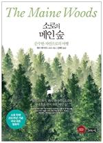 도서 이미지 - 소로의 메인숲