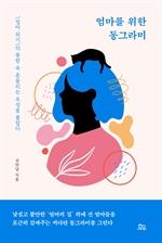 도서 이미지 - 엄마를 위한 동그라미