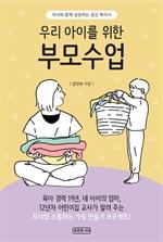 도서 이미지 - 우리 아이를 위한 부모수업