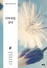 도서 이미지 - [세트] 나비처럼, 날아