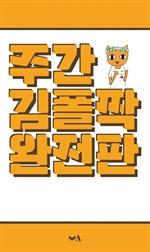 도서 이미지 - [세트] 주간 김폴짝 완전판