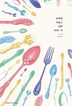 도서 이미지 - 완벽한 식사를 위한 가이드북