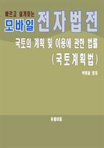 도서 이미지 - 모바일 전자법전 국토의 계획 및 이용에 관한 법률(국토계획법)