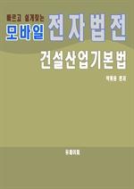 도서 이미지 - 모바일 전자법전 건설산업기본법