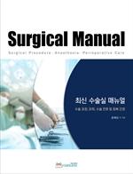 도서 이미지 - 최신 수술실 매뉴얼