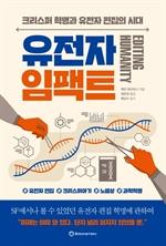 도서 이미지 - 유전자 임팩트