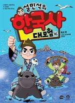 도서 이미지 - 설민석의 한국사 대모험 16