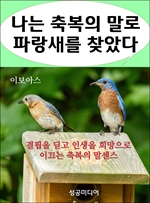 도서 이미지 - 나는 축복의 말로 파랑새를 찾았다