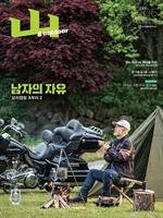 도서 이미지 - 월간산 2021년 6월호