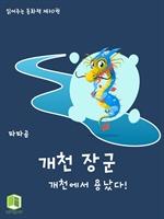 도서 이미지 - 읽어주는 동화책 030. 개천 장군