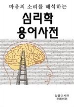 도서 이미지 - 마음의 소리를 해석하는 심리학 용어사전