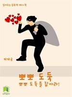 도서 이미지 - 읽어주는 동화책 032. 뽀뽀 도둑