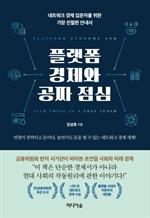 도서 이미지 - 플랫폼 경제와 공짜 점심