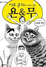 도서 이미지 - 이토 준지의 고양이 일기 욘&무