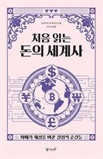 처음 읽는 돈의 세계사