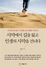 도서 이미지 - 사막에서 길을 잃고 인생의 사막을 건너다