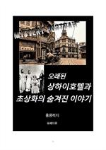 도서 이미지 - 오래된 상하이호텔과 초상화의 숨겨진 이야기