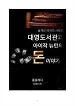 도서 이미지 - 대영도서관과 아이작 뉴턴의 돈 이야기