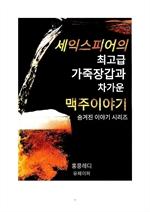 도서 이미지 - 셰익스피어의 최고급 가죽장갑과 차가운 맥주 이야기